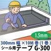 シール用(補強貼り)テープG-300《バンドーシートの副資材》(000764)【300mm巾】10M×1巻