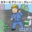 仕上げ塗料カラーS【グリーン・グレー】《バンドーシートの副資材》16Kg/缶