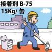 接着剤 B−75  15Kg 1缶《バンドーシートの副資材》(000761)
