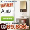 【送料無料】アサヒ衛陶/デザイン洗面台 AURA(オーラ)750mm(75cm)幅