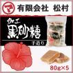 喜界島 黒砂糖 80gX5パック入 (有)松村 <黒糖 加工黒砂糖>