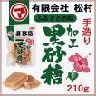 喜界島 黒砂糖 210g (有)松村 <黒糖 加工黒砂糖>