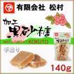 喜界島 黒砂糖140g (有)松村 <黒糖 加工黒砂糖>