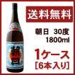 朝日 30度 1800ml 1ケース(6本入り)(朝日酒造)