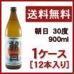朝日 30度 900ml 1ケース(12本入り)(朝日酒造)