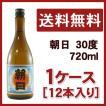 朝日 30度 720ml 1ケース(12本入り)(朝日酒造)