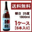 朝日 25度 1800ml 1ケース(6本入り)(朝日酒造)