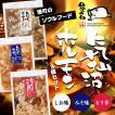 気仙沼ホルモン 3種セット みそ しお ピリ辛 500g入り 焼肉 バーベキュー 食べ比べ ソウルフード 送料無料(亀山精肉店)