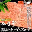 送料無料/亀山精肉店「仙台牛A-5 カルビ」−気仙沼より感謝を込めて 仙台牛カルビが400gでこの価格