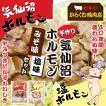 気仙沼ホルモン みそ味塩味セット各400g 焼肉 バーベキュー BBQ ソウルフード(からくわ精肉店)