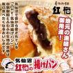 紅梅「紅梅の揚げパン (5個箱入)」-地元漁師も学生も太鼓判を押す、知る人ぞ知る気仙沼の揚げパン