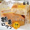 スイーツ 洋菓子 鶴亀ロマン8個入 焼菓子 しっとりバター生地とチーズ餡 ギフト ご贈答 気仙沼大島大橋 復興商品(紅梅)