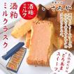 スイーツ 洋菓子 酒粕ミルクラスク10個入り 酒粕 カステララスク ギフト(御菓子司いさみや)