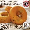 ドーナツ 焼きドーナツ 5個セット 気仙沼 おとりよせ 母の日 ギフト(アンカーコーヒー)
