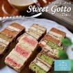 Sweet Gotto(ゴット)15個入