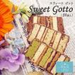 お菓子 スウィートゴット (Sweet Gotto) (20個入) パルポー スイーツ 洋菓子 ギフト プレゼント 贈り物 スイートゴット