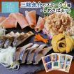 気仙沼 三陸魚介のスモーク・しめさばセット 送料無料 (6点入) 大弘水産 燻製 まかじき さんま さば ほや ギフト お取り寄せ