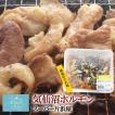 気仙沼ホルモン 焼肉のたれ味(醤油) 【片浜屋】 (1kg) 豚ホルモン 赤 白 モツ 焼き肉 鍋 レシピ 作り方 お取り寄せ