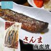 さんま 南蛮漬 (4本入×3袋) マルトヨ食品 気仙沼 三陸 秋刀魚 お取り寄せ