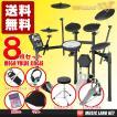 電子ドラム Roland V-Drums TD-11K-S メガバリューセット Single【td1115】