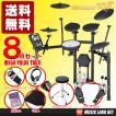 電子ドラム Roland V-Drums TD-11K-S メガバリューセット Twin【td1115】