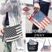バッグ レディース 2way ショルダー クラッチ メンズ  布製 布 アメリカ 国旗 HolidayA.M. ホリデーエーエム キーズ Keys-077