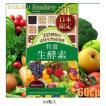 333種類をじっくり熟成発酵 特選生酵素 栄養補助食品