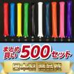 <まとめ買い>日本製  スティックバルーン 2本入り500セット