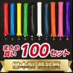 <まとめ買い> 日本製  スティックバルーン 2本入り100セット