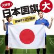 <高品質の日本製国旗> 日本国旗・日の丸・日章旗 日本応援にはかかせない! (スポーツ応援・日本代表応援)サイズ 90x135cm