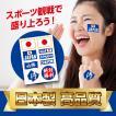 <日本製> サッカー応援 高品質 フェイスシール (タトゥーシール) ワールドカップ 応援 グッズ