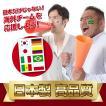 <日本製> 国旗応援 高品質 フェイスシール (タトゥーシール)ワールドカップ 応援 グッズ