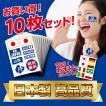 <日本製>  まとめ買い10枚セット サッカー応援 高品質 フェイスシール (タトゥーシール) ワールドカップ 応援 グッズ