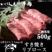 すき焼き用 リブロース 500g