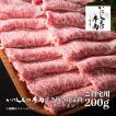#元気いただきますプロジェクト(和牛肉)≪ご自宅用≫ すき焼き サーロイン 200g