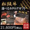 松阪牛 選べるカタログギフト21,600円コース