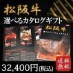 松阪牛 選べるカタログギフト32,400円コース