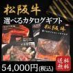 松阪牛 選べるカタログギフト54,000円コース