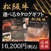 松阪牛 選べるカタログギフト16,200円コース