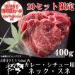 国産黒毛和牛 カレー・シチュー用(ネック・スネ)【1セット:400g】