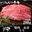 #元気いただきますプロジェクト(和牛肉)≪ご自宅用≫ 焼肉 モモ(赤身) 200g