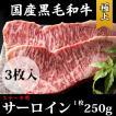 ステーキ用  極上ロース(サーロイン)【1セット:3枚入り・1枚約250g】