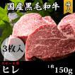 ステーキ用 ヒレ【1セット:3枚入り・1枚約150g】