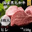 ステーキ用 ヒレ【1セット:4枚入り・1枚約150g】