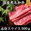 しゃぶしゃぶ用 国産黒毛和牛 赤身スライス(モモ)【1セット:500g】