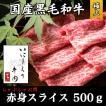 しゃぶしゃぶ用 いにしえの牛肉 赤身スライス(モモ)【1セット:500g】