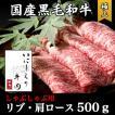 しゃぶしゃぶ用 特選霜降り・いにしえの牛肉(リブ・肩ロース)【1セット:500g】