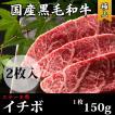 ステーキ用 イチボ【1セット:2枚入り・1枚約150g】