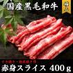 すき焼き・鉄板焼き用 国産黒毛和牛 赤身スライス(モモ)【1セット:400g】