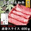 すき焼き・鉄板焼き用 いにしえの牛肉 赤身スライス(モモ)【1セット:400g】